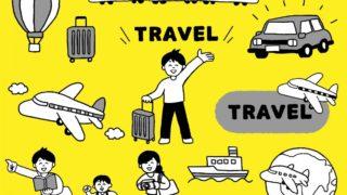 海外旅行・交通機関